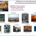 Конкурсы для художников-АРТ-КОНКУРС_ЕГО ВЕЛИЧЕСТВО ПЕЙЗАЖ 2015 !