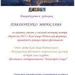 Дипломы Портала-Диплом участника выставки, конкурса