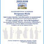 Диплом участнику выставки в Греции