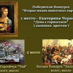 КОНКУРС_ВТОРАЯ ЖИЗНЬ ИЗВЕСТНЫХ КАРТИН