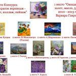 Конкурс_Буйства красок вернисаж - натюрморт, коллаж, пейзаж