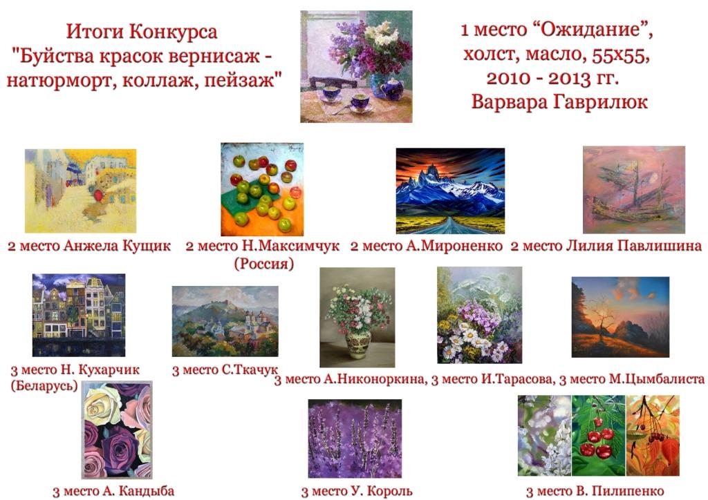 Конкурс-Буйства красок вернисаж-натюрморт,коллаж,пейзаж