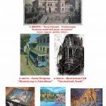 Конкурс_Городской пейзаж - от Авангарда до Ведуты