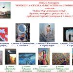 Конкурсы для художников Конкурс_Фэнтези и Сказка, Фантастика и Неописуемое