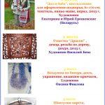 Конкурс_Чудеса и разнообразие декоративно-прикладного искусства