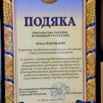 О Проекте -Фото-Подяка от Посла Украины в Греции