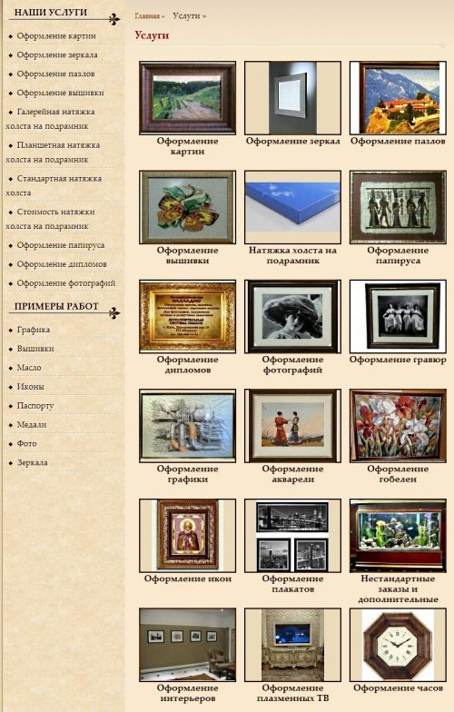 Центральня Багетная Мастерская г. Киев № 1