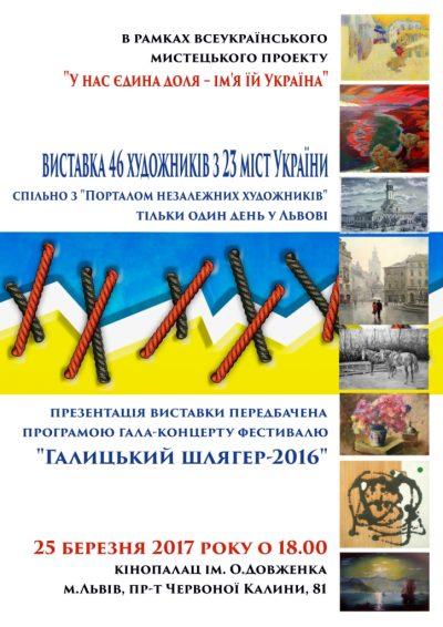 Выставка Портала в г. Львов-Плакат-анонс нашей выставки