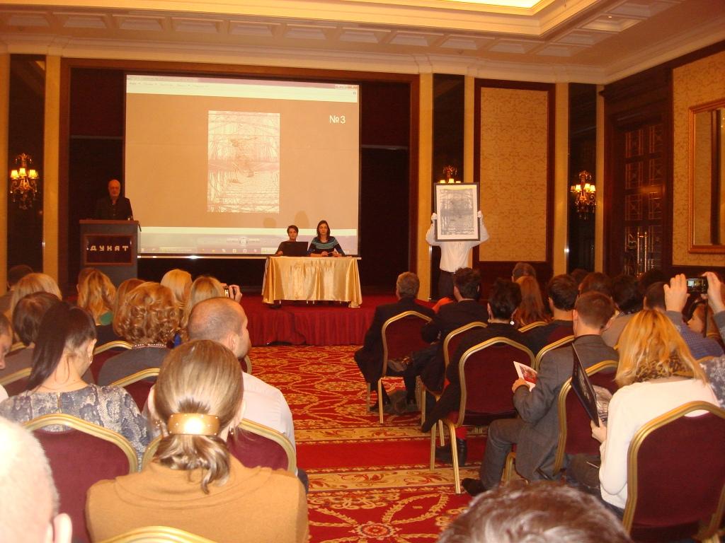 Аукцион в отеле-InterСontinental-Торги