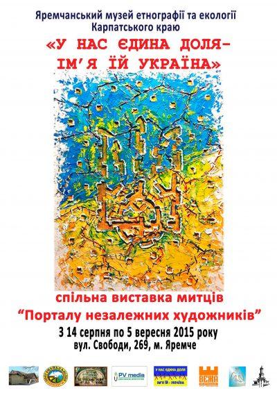 Афиша выставки в Яремче