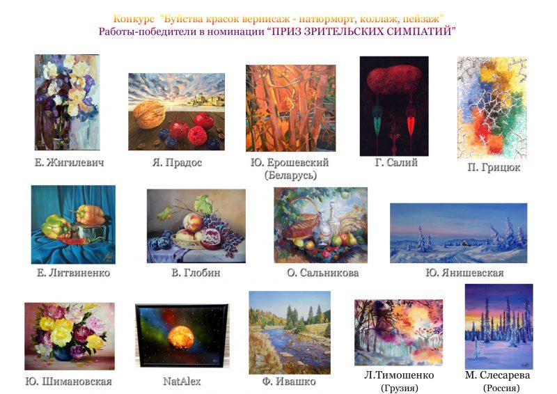 Приз зрительских симпатий-Конкурс-Буйства красок вернисаж-натюрморт,коллаж,пейзаж