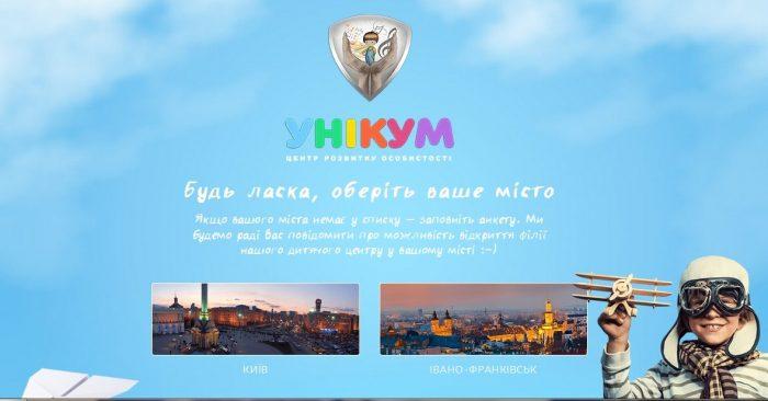 Центр розвитку особистостi Унiкум