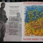 Петро Грицюк представив книжечку-каталог своїх робіт з молитвою для військових