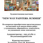New Way Painters