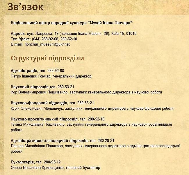 Контакты-Музея-И.Гончара
