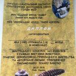 Выставка,посвящённая И. Бабелю.Диплом Елены Смаль