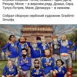 Игроки сборной Франции от Сербского художника Smudja