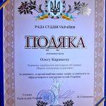 Фото-Благодарность Олегу М. Караваеву-Портал независимых художников-от Совета судей Украины