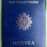 Фото-Благодарность Олегу М. Караваеву от Совета судей Украины.