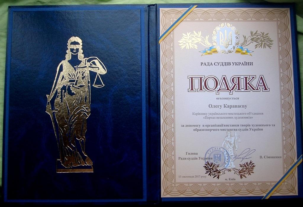 Фотография-Благодарность Олегу М. Караваеву от Совета судей Украины