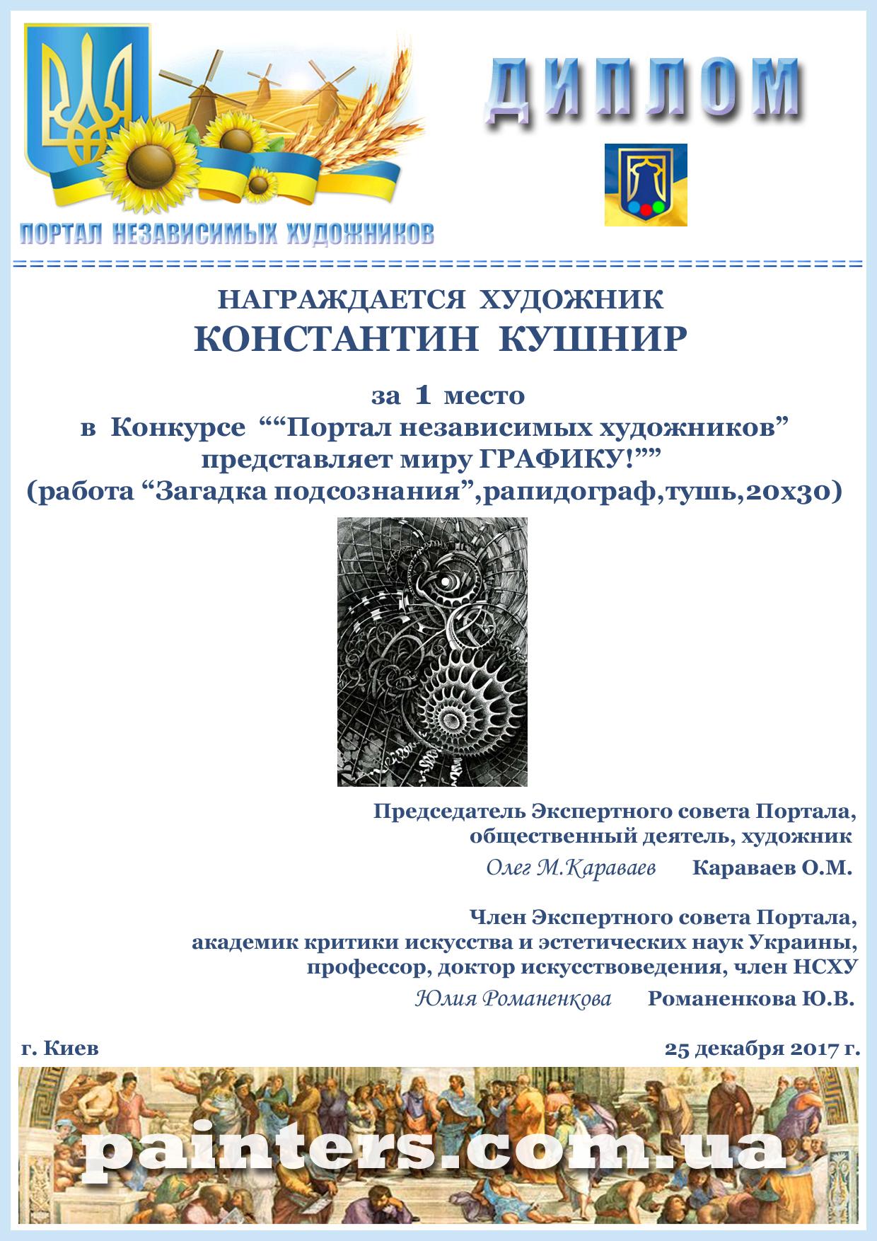 Фото-Победитель Конкурса Графики художник Константин Кушнир (г. Запорожье)