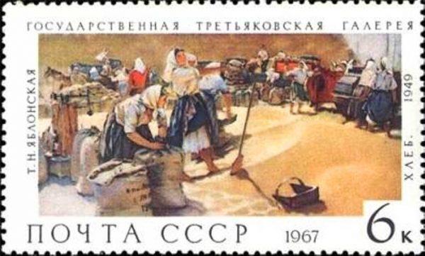 Эпохальная картина «Хлеб» Татьяны Яблонской - почтовая марка