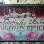 Клавдиевская фабрика ёлочных украшений | картины художников