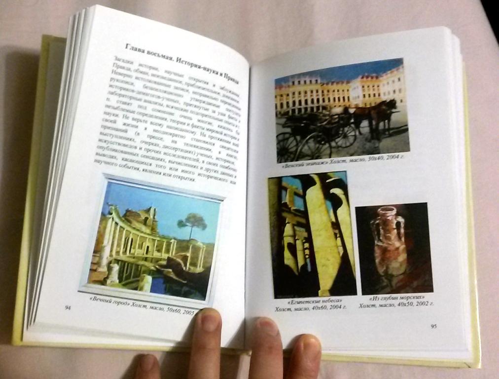 Книга Олега М. Караваева