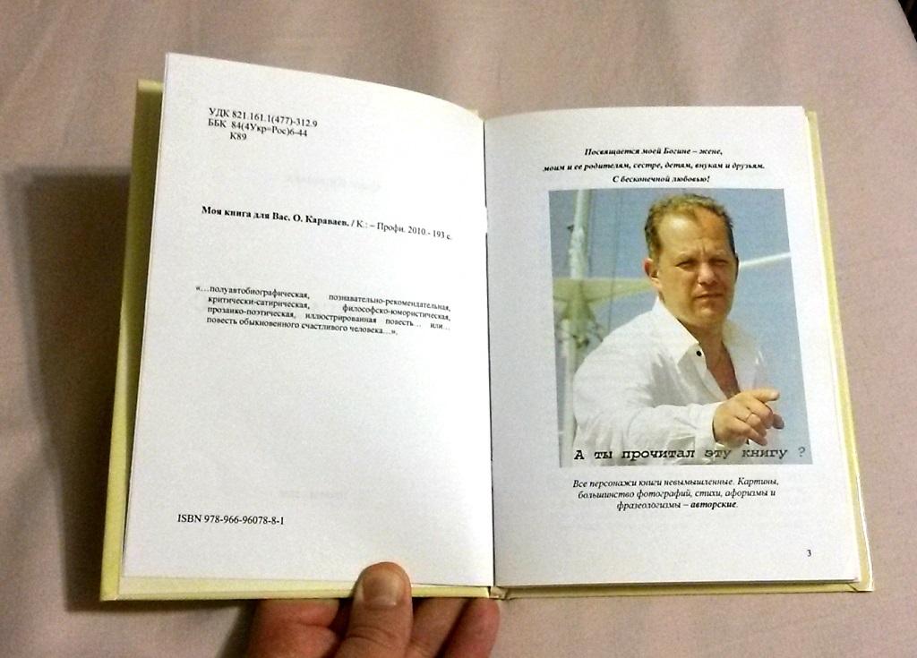 Фото-Моя книга для Вас-разворот