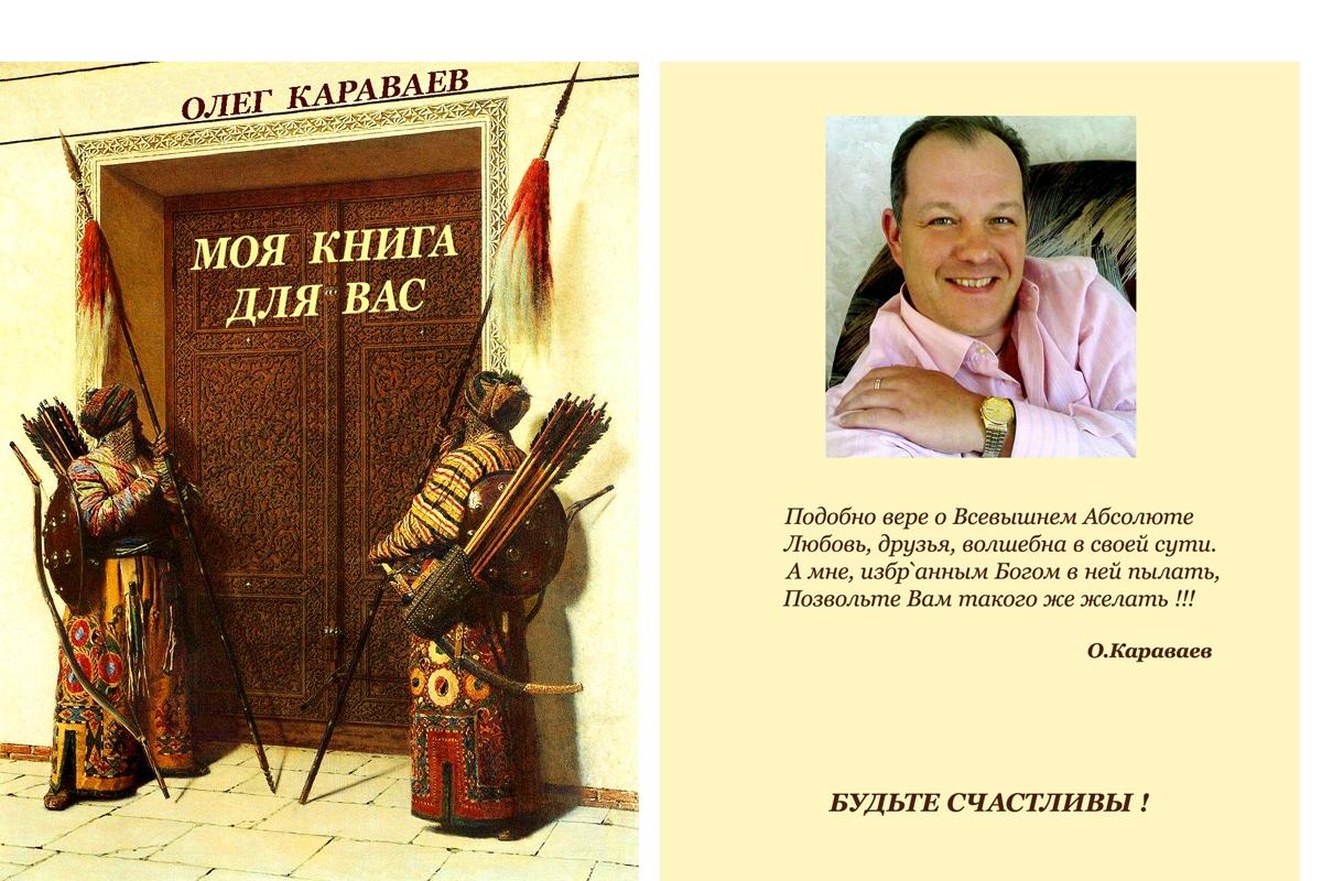 Фото-Моя книга для Вас - Олег М. Караваев-Обложка