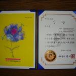 Корея апрель 2018