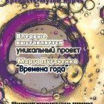 Персональная выставка Марго Пугаченко