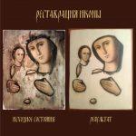 Реставрация иконы; 2019; Мастер Анна Колесник
