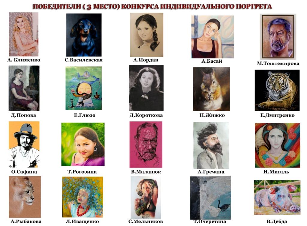 Конкурсы для художников,Украина