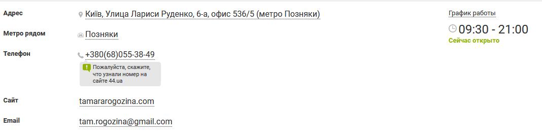 Контакты-Art Studio by J D Художественная студия на 44 ua