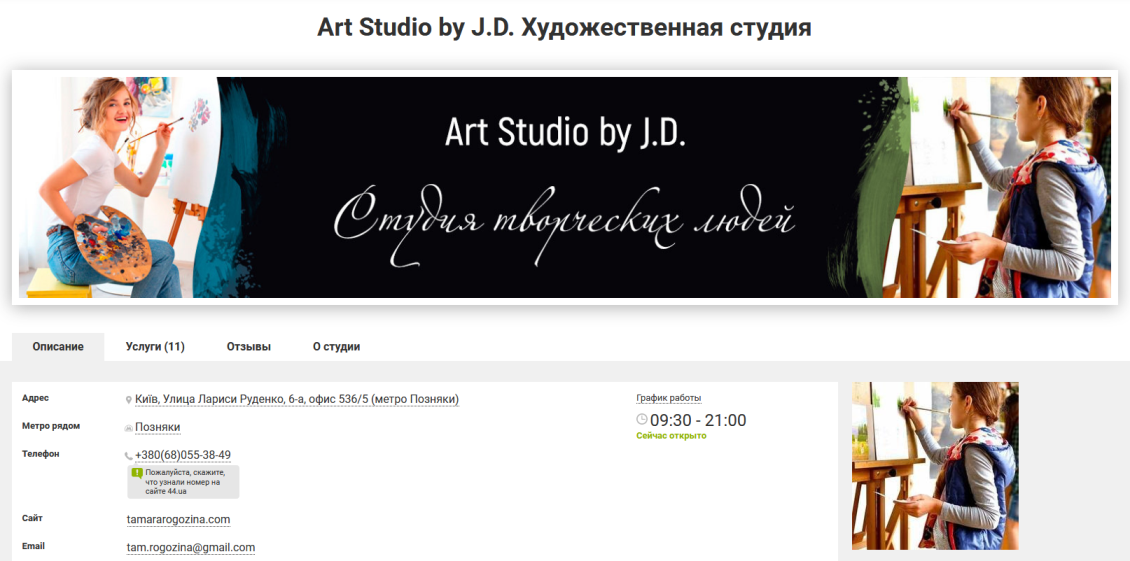 Art Studio by J D Художественная студия на 44 ua