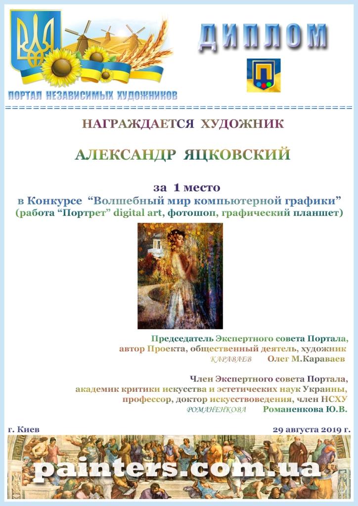 Конкурсы для художников, Яцковский