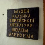 Музей Шолом- Алейхема