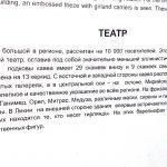 Мира, информация-ТЕАТР