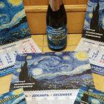 Приз за 1 место- Шампанское и Календарь