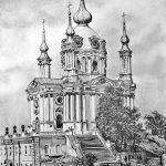 Андреевская церковь.1900-е годы, бумага, карандаш, 20х30, 2016 г.Олег М. Караваев