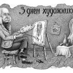 Вітальна листівка, Петро Грицюк, 21х30, папір, олівець (авторська техніка- графічний кракелюр), 2019